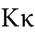 Greek Letter - Kappa